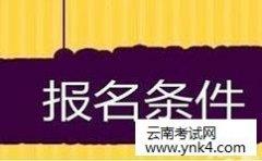 云南省考试中心:2019年全国会计专业技术初级资格考试报名条件