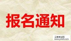 云南省考试中心:2019年全国会计专业技术初级资格考试时间