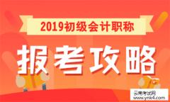 云南省考试中心:2019年全国会计专业技术初级资格考试科目