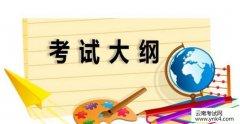 云南省考试中心:2019年全国会计专业技术初级资格考试大纲