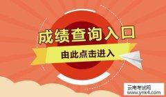 云南省考试中心:2018年中级会计资格考试成绩查询入口