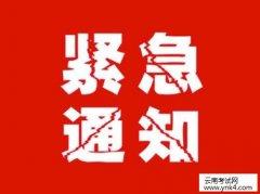 云南省招考频道:2018年10月自学考试部分考试科目补充通知