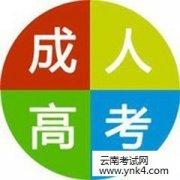 成人高考:2019年云南高考报名条件