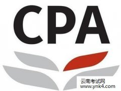 云南省考试中心:2018年注册会计师考试成绩合格标准公示