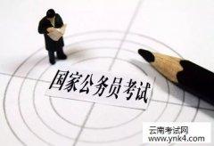 云南公务员考试网:2019年中央机关及直属机构度公务员考试条件