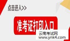 云南公务员考试网:2019年国家公务员考试网上打印准考证