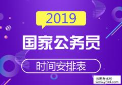 云南公务员考试网:2019年国家公务员考试内容、时间和地点