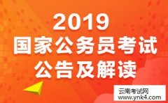 云南公务员考试网:2019中央机关及直属机构公务员考试报考指南