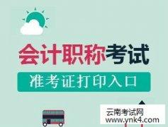 云南考试中心:2019云南初级会计职称考试报名及准考证打印入口