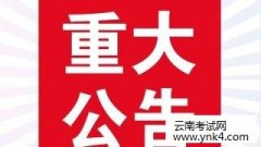 云南招考频道:2018年云南省全国成人高校招生统一考试公告