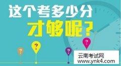 云南人事考试网:2018年社会工作者职业水平考试合格标准已发布