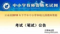 云南招考频道:2018中小学教师笔试考生准考证信息错误处理办法