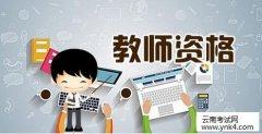 云南招考频道:2018云南省下半年中小学教师资格考试考生公开信