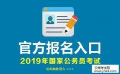 云南公务员考试网:2019年国家考试录用公务员报名确认入口