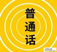云南省考试中心:2018年12月云南普通话培训测试中心测试通知