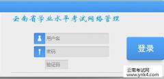 云南省学业水平考试网络管理:学业水平考试与综合素质评价说明