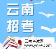 云南招考频道:2018年云南省检察机关招聘书记员笔试最低分数线