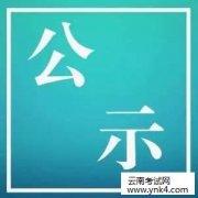 云南人事:2018年玉溪检察机关考试招聘书记员岗位技能通知