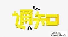 云南省考试中心:2019年全国初级会计报考告急通知