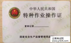 云南人事考试网:2018年12月云南特种作业考试通知