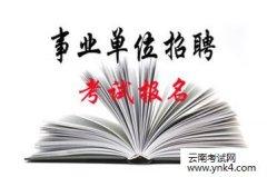 事业单位招聘:2018年云南文山马关县城区机关事业单位招聘