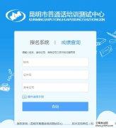 云南考试中心:2018年11月昆明普通话成绩查询及证书领取时间