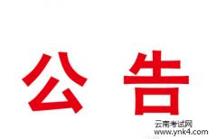 云南公务员考试网:2019年云南公务员考试考区紧急提示