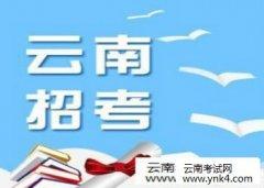 云南招考频道:2018年云南省各类成人高校招生录取最低控制线
