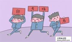 自学考试:2019年四月云南省第81次高等教育自学考试网上报名