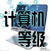 云南招考频道:2019年上半年全国计算机等级考试NCRE考试证书