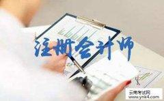 云南省考试中心:2019年注册会计师全国统一考试报名公告