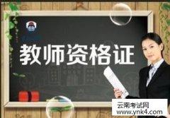 云南省考试中心:2018下半年中小学教师资格证面试确认时间地点