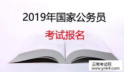 云南公务员考试网:2019年全国各省公务员及国家公务员考试时间