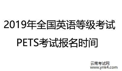 云南省考试中心:2019年全国英语等级考试(PETS)考试及报名时间