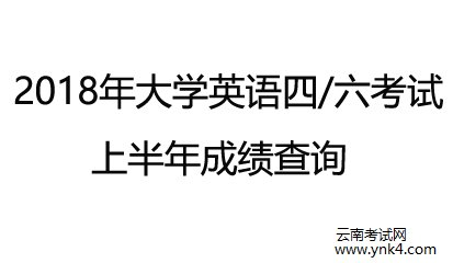 中国教育考试网:2018年上半年四六级英语成绩查询入口及时间