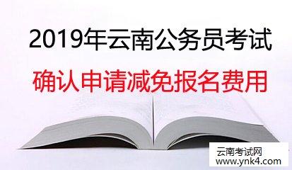 云南公务员考试网:2019年云南公务员考试确认申请减免报名费用
