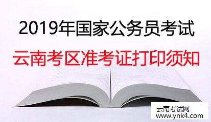 云南公务员考试网:2019国家公务员考试云南考区准考证打印须知