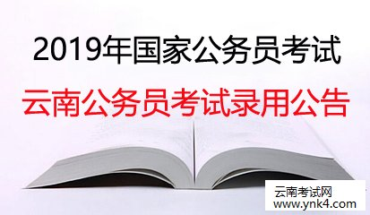 云南人事考试网:2019年云南公务员考试录用考区紧急公告