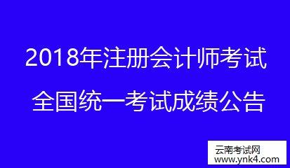 云南省考试中心:2018年注册会计师全国统一考试成绩的公告
