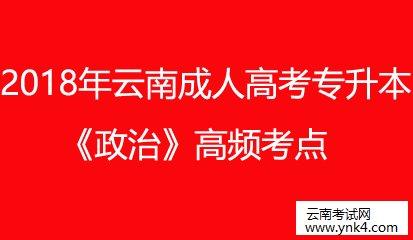 成人高考:2018年云南成人高考专升本《政治》高频考点