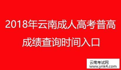 云南招考频道:18年云南成人高考(普高)成绩查询时间入口