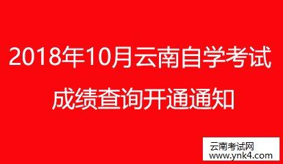 云南招考频道:2018年10月云南自学考试成绩查询开通通知