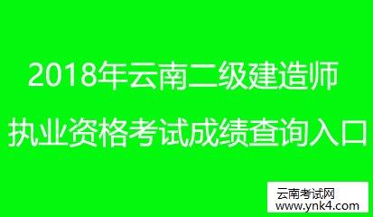 二级建造师:2018年云南二级建造师执业资格考试成绩查询入口