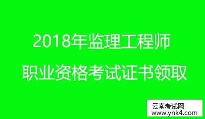 云南人事考试网:2018年监理工程师职业资格考试证书领取