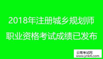 云南人事考试网:2018年注册城乡规划师职业资格考试成绩已发布