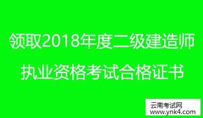 云南人事考试网:领取2018年度二级建造师执业资格考试合格证书