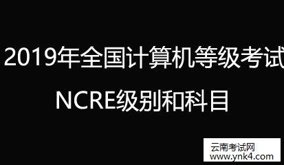 云南招考频道:2019年全国计算机等级考试NCRE开考级别及科目
