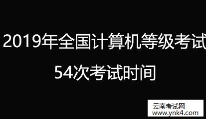 云南招考频道:2019年云南省第54次全国计算机等级考试时间