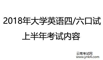 云南考试中心:2018年上半年四六级口试考试内容