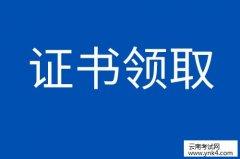 云南人事考试网:领取2018年社会工作者职业水平考试合格证书